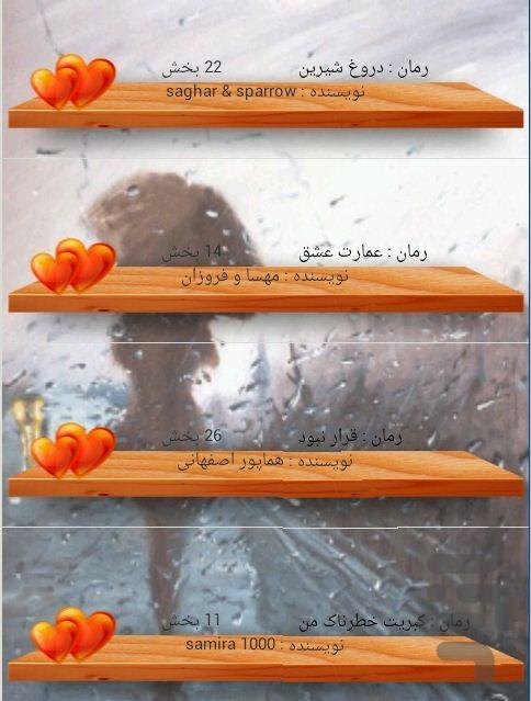 رمان های خوانندنی - Image screenshot of android app