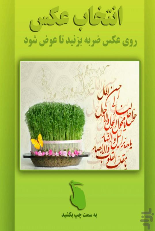 کارت تبریک متحرک عید - Image screenshot of android app
