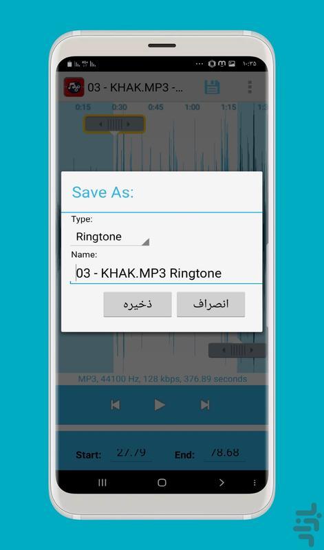 برش اهنگ برش موسیقی - عکس برنامه موبایلی اندروید
