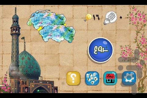 به این عکسا خیره شو( نسخه رایگان) - عکس بازی موبایلی اندروید