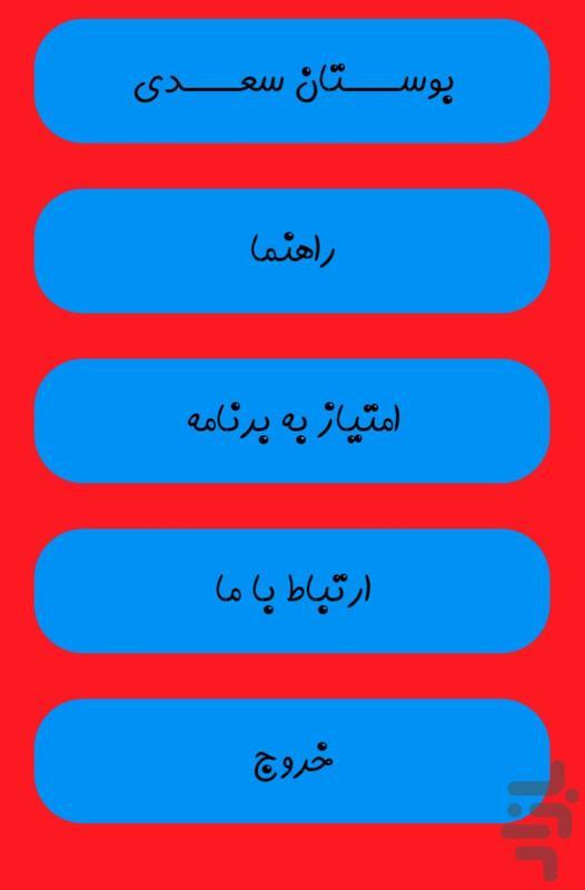 کتاب صوتی بوستان سعدی - عکس برنامه موبایلی اندروید