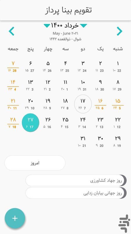 تقویم بینا پرداز یکتا - عکس برنامه موبایلی اندروید