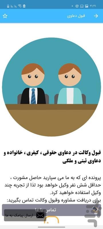 وکیل همراه - کافه وکیل - عکس برنامه موبایلی اندروید