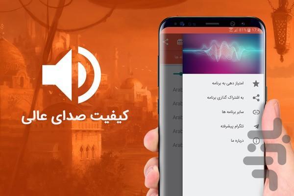 زنگ خور عربی - عکس برنامه موبایلی اندروید