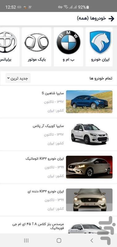 خودرو (Car.ir) - عکس برنامه موبایلی اندروید