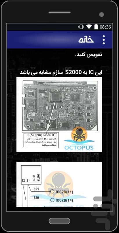 تعمیر ایسیو ECU - عکس برنامه موبایلی اندروید