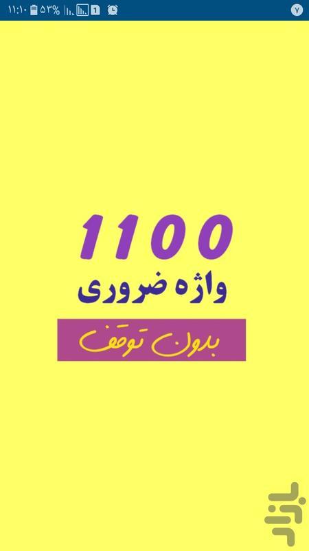 آموزش 1100 واژه ضروری بدون توقف - عکس برنامه موبایلی اندروید