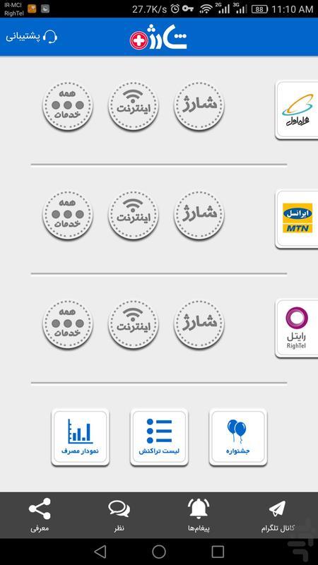 شارژ پلاس ( شارژ + اینترنت 4G,4.5G) - عکس برنامه موبایلی اندروید