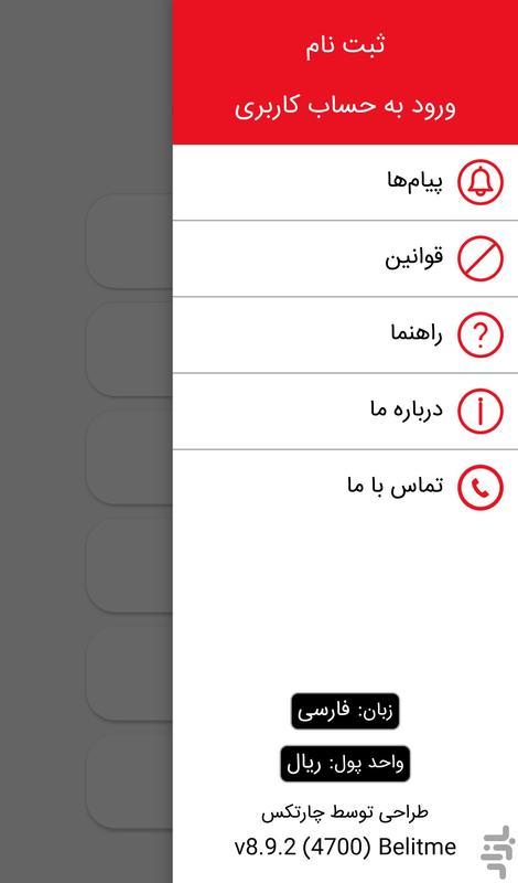 بلیت می - عکس برنامه موبایلی اندروید