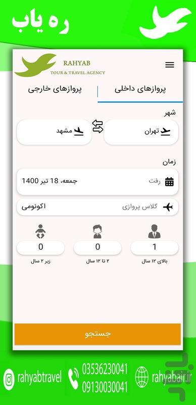 Rahyab - Image screenshot of android app