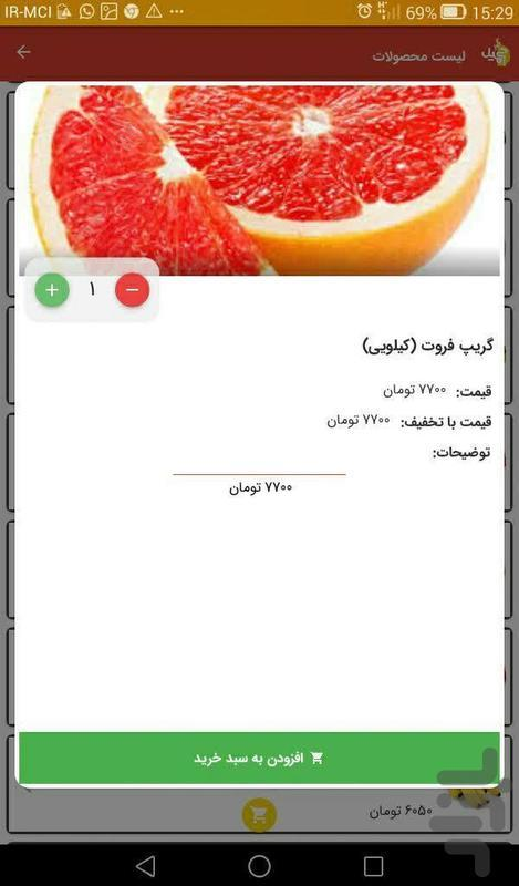 چی میل - عکس برنامه موبایلی اندروید