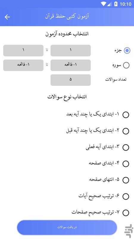 مربیان قرآن - عکس برنامه موبایلی اندروید