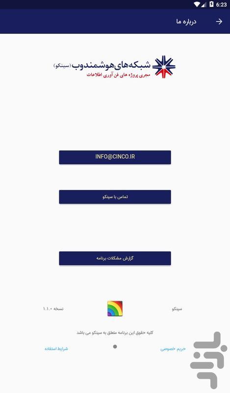 کاغذ رنگی - عکس برنامه موبایلی اندروید