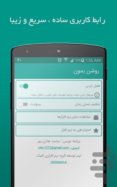 روشن بمون - عکس برنامه موبایلی اندروید