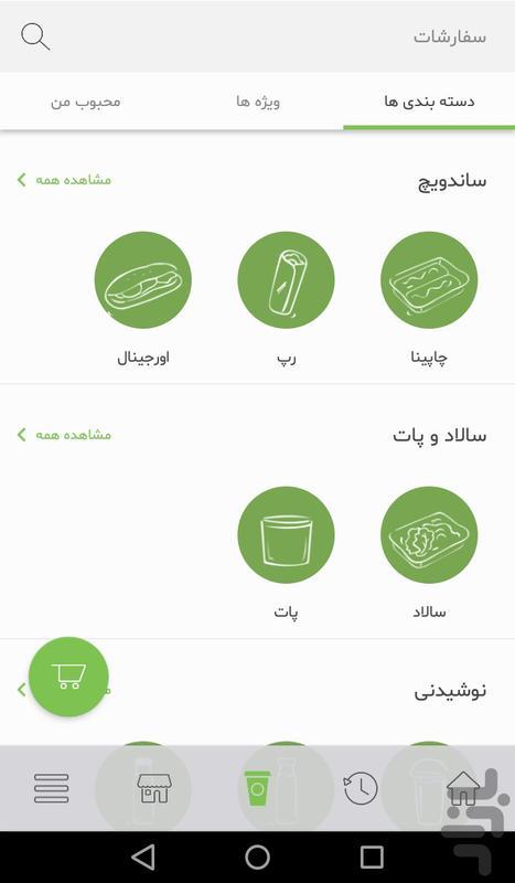 فروشگاه زنجیره ای کلانا - عکس برنامه موبایلی اندروید