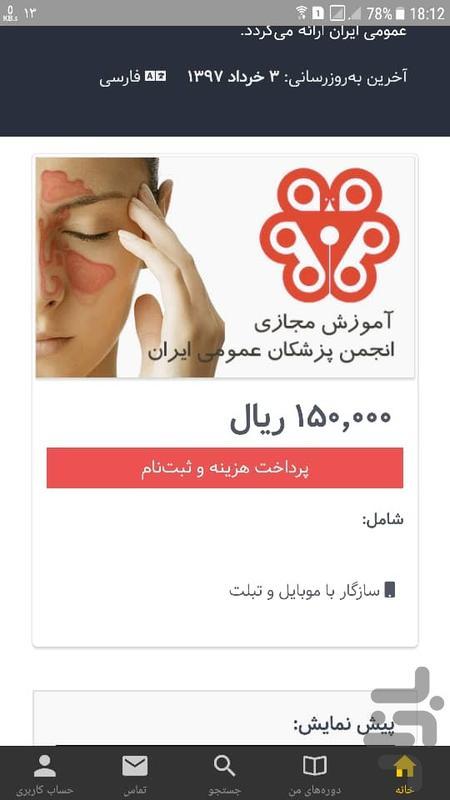 آموزش مداوم جامعه پزشکی - عکس برنامه موبایلی اندروید