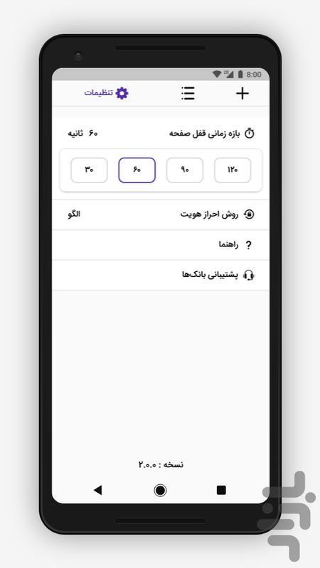 راز (رمز یکبار مصرف) - عکس برنامه موبایلی اندروید