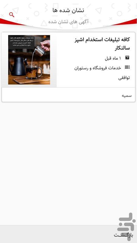 قهوه چی - عکس برنامه موبایلی اندروید
