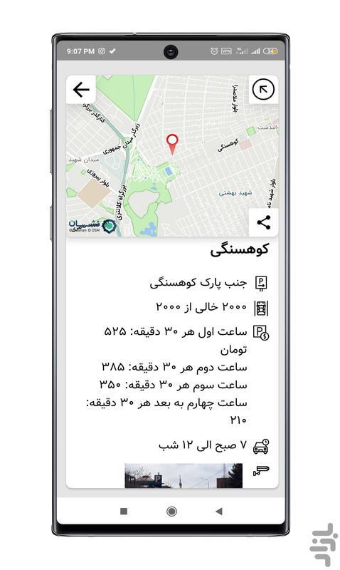 پارکنرز   موتور جستجو پارکینگ - عکس برنامه موبایلی اندروید