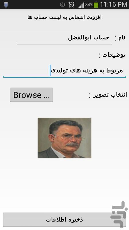 حسابدار من - عکس برنامه موبایلی اندروید