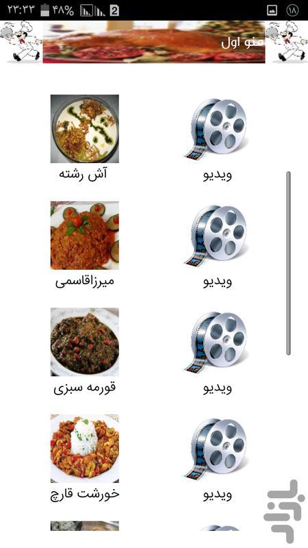 آموزش ویدیویی آشپزی - عکس برنامه موبایلی اندروید