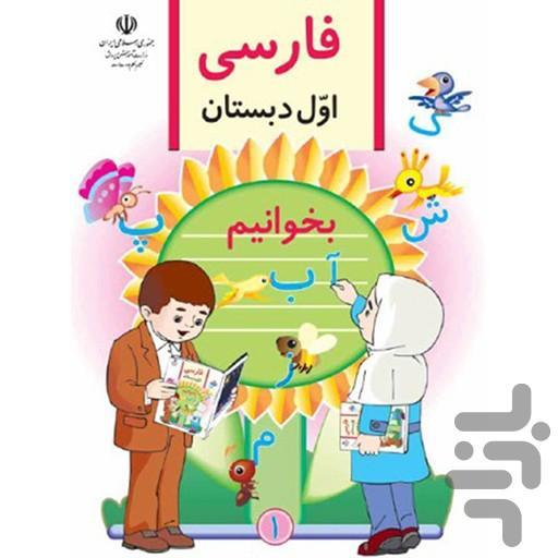 فارسي اول دبستان (زنبورك ٢) - عکس برنامه موبایلی اندروید