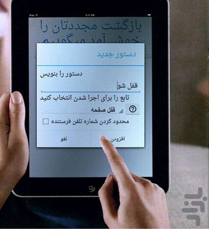 کنترل گوشی با پیامک (کامل+حرفه ای) - عکس برنامه موبایلی اندروید
