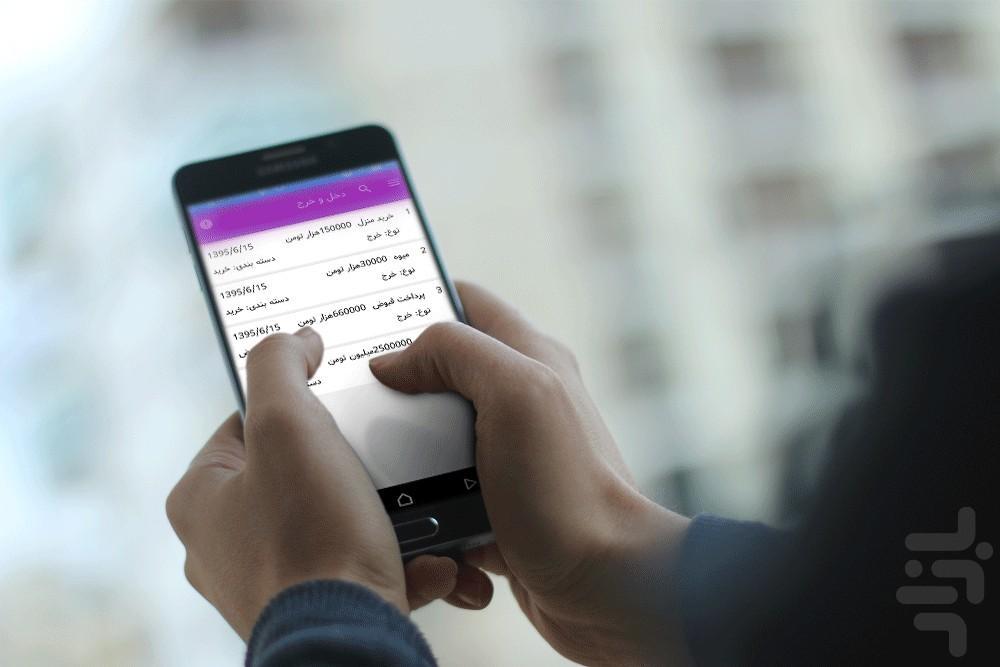 دخل و خرج + کارت های بانکی - عکس برنامه موبایلی اندروید