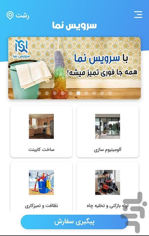 سرویس نما - عکس برنامه موبایلی اندروید