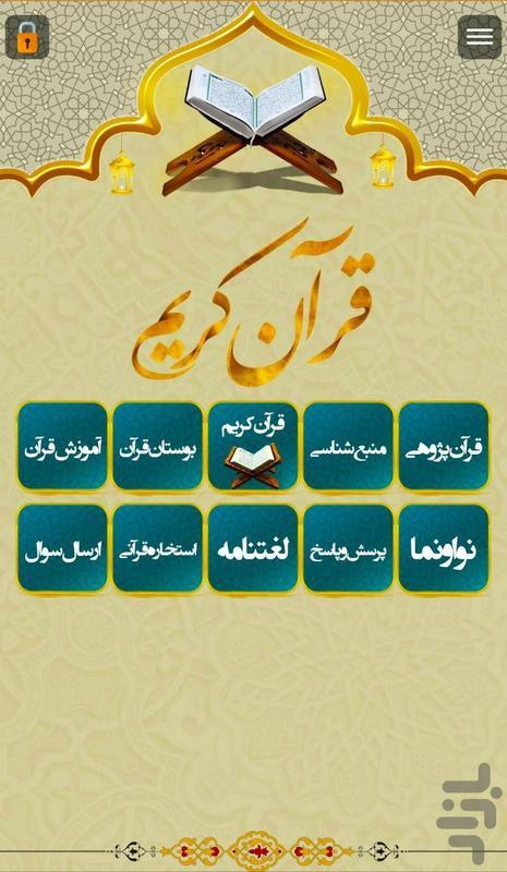 دانشنامه قرآن کریم - عکس برنامه موبایلی اندروید
