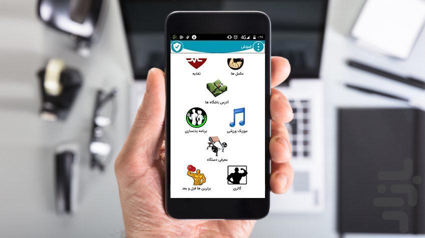 مرجع آموزش بدنسازی - عکس برنامه موبایلی اندروید