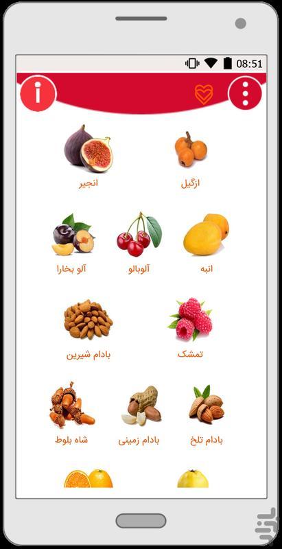 خواص میوه ها و گیاهان دارویی - عکس برنامه موبایلی اندروید