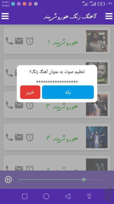 اهنگ های هوروش بند غیر رسمی - عکس برنامه موبایلی اندروید