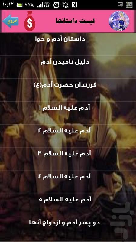 داستان حضرت آدم وحوا - عکس برنامه موبایلی اندروید