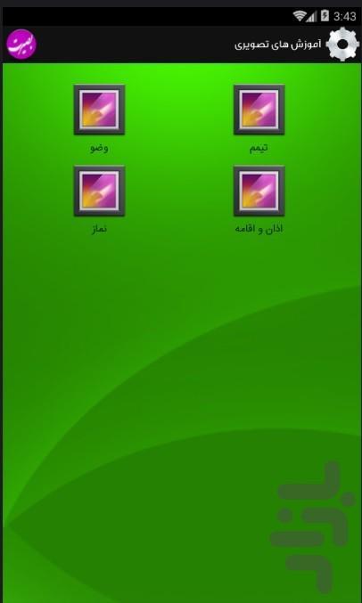 بصیرت - عکس برنامه موبایلی اندروید
