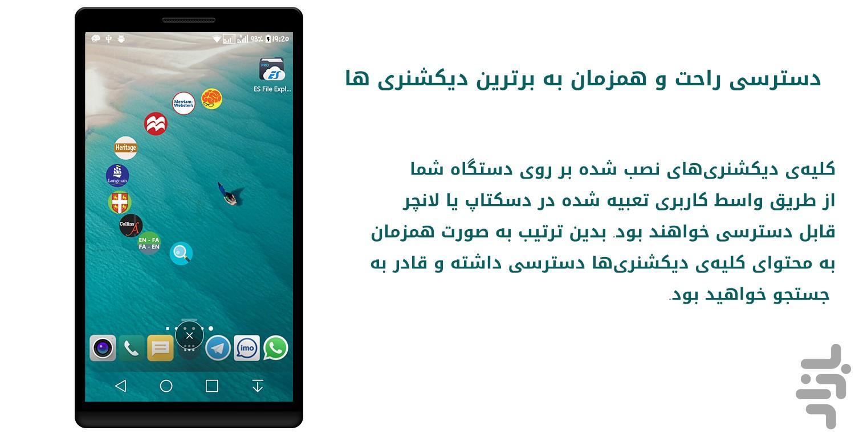 دیکشنری انگلیسی به فارسی دانشمند - عکس برنامه موبایلی اندروید