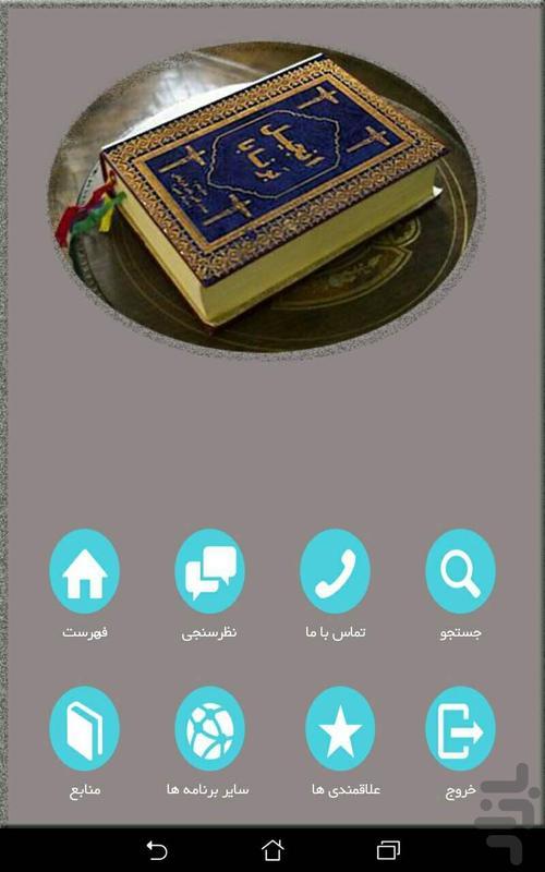 انجیل برنابا - عکس برنامه موبایلی اندروید