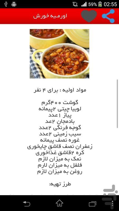 آشپزی ایرانی(بیش از10000دستور پخت) - عکس برنامه موبایلی اندروید