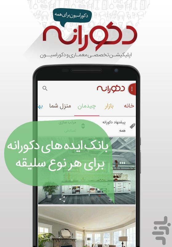 دکورانه ، دکوراسیون برای همه - عکس برنامه موبایلی اندروید