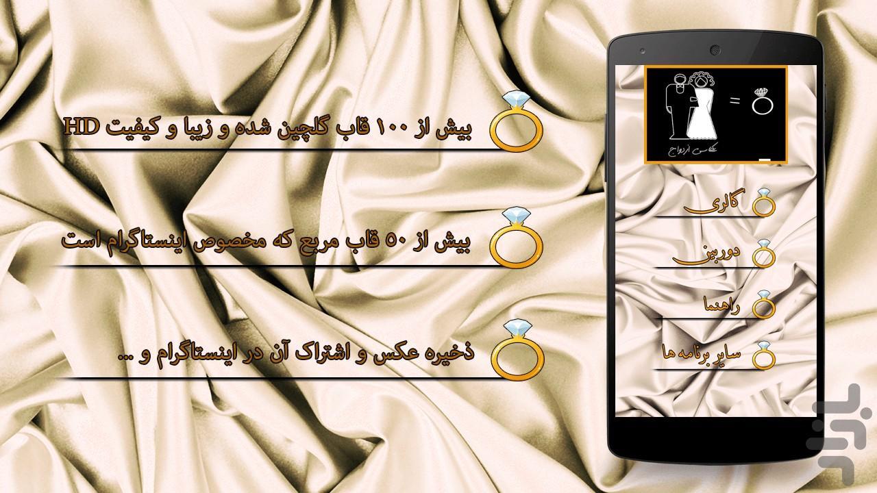 عکاسی ازدواج - عکس برنامه موبایلی اندروید
