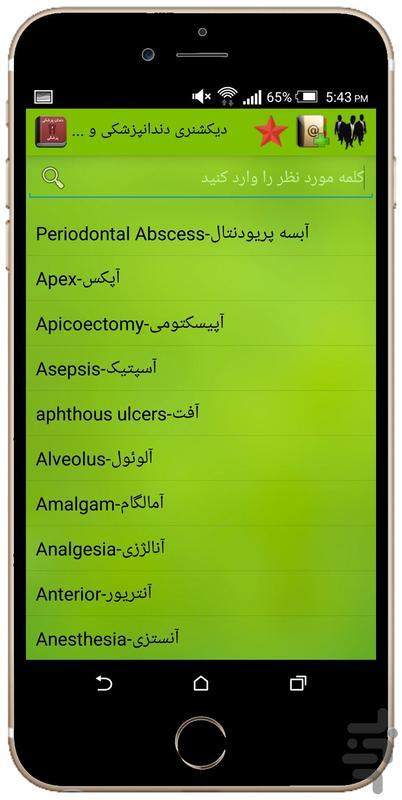 دیکشنری دندانپزشکی و پزشکی(جدید) - عکس برنامه موبایلی اندروید
