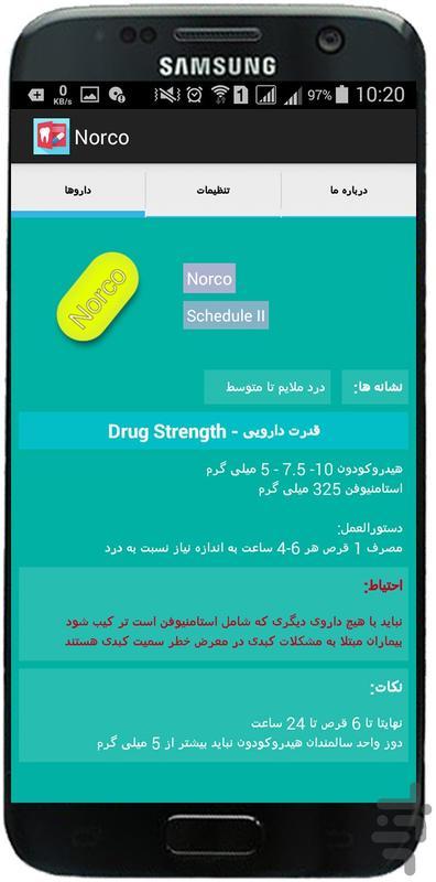 داروهای دندانپزشکی(جدید) - عکس برنامه موبایلی اندروید