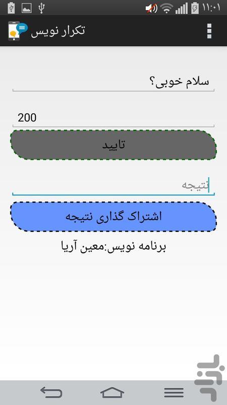 تکرار نویس - عکس برنامه موبایلی اندروید