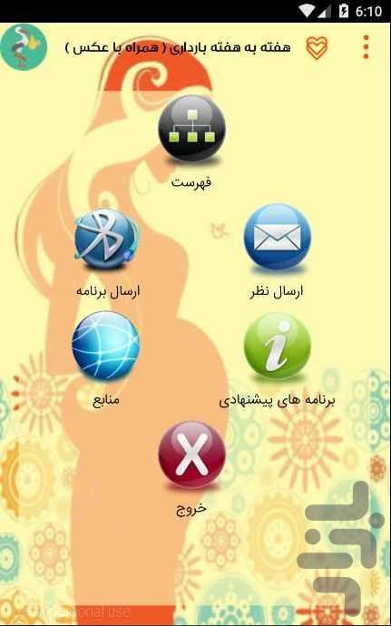 هفته به هفته بارداری (همراه با عکس) - عکس برنامه موبایلی اندروید