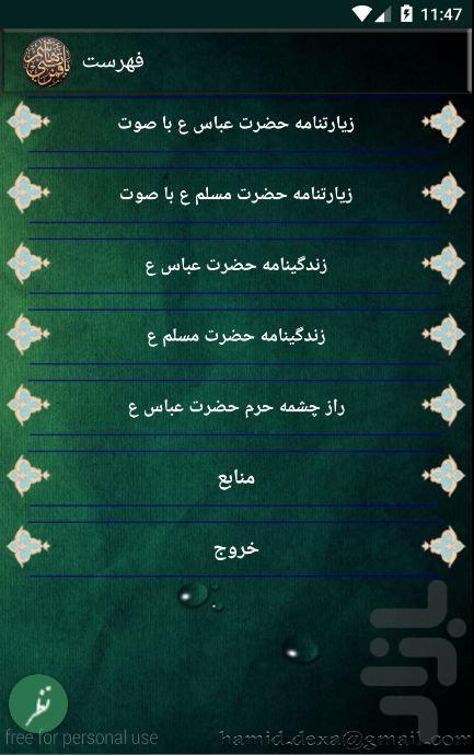 زیارتنامه حضرت عباس علیه السلام - عکس برنامه موبایلی اندروید