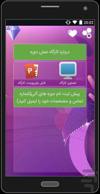 الماس بنفش - عکس برنامه موبایلی اندروید