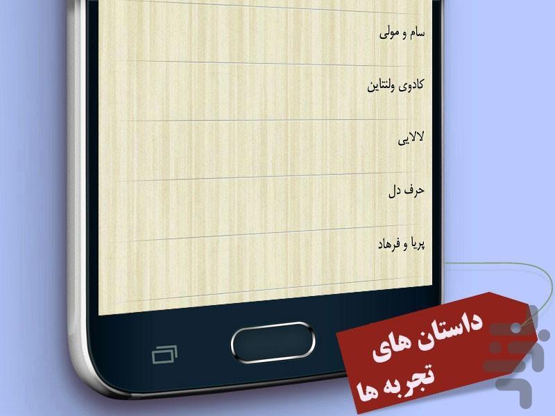دیکشنری همسریابی و همسرداری - عکس برنامه موبایلی اندروید