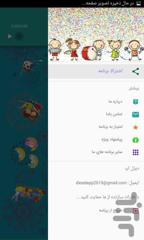 Childlike songs - Image screenshot of android app