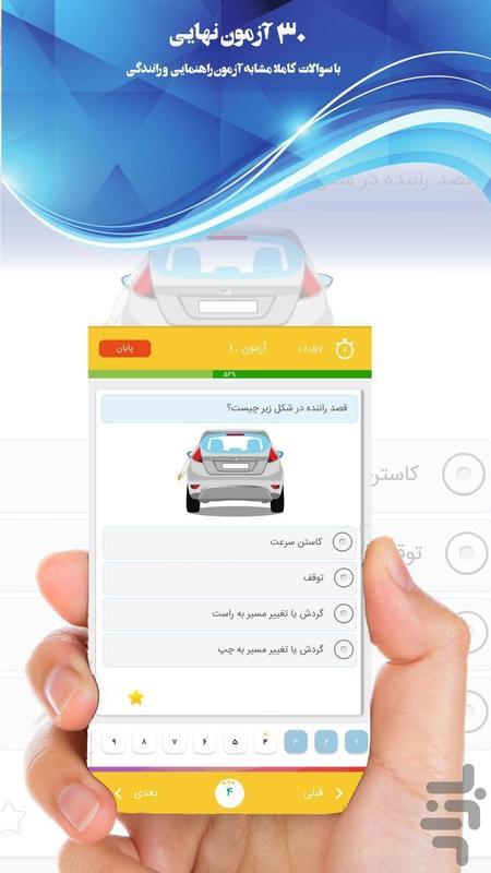 آزمون آیین نامه رانندگی 96 - عکس برنامه موبایلی اندروید