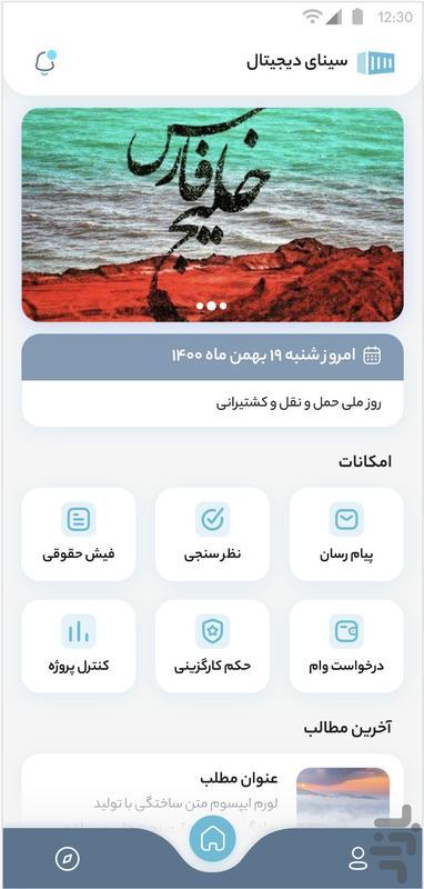 سینای دیجیتال - عکس برنامه موبایلی اندروید